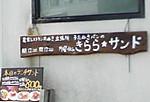20150804_144732011_3